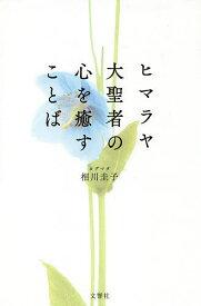 ヒマラヤ大聖者の心を癒すことば/ヨグマタ相川圭子【1000円以上送料無料】