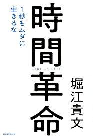 時間革命 1秒もムダに生きるな/堀江貴文【1000円以上送料無料】