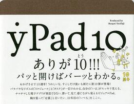 yPad10/寄藤/平【1000円以上送料無料】