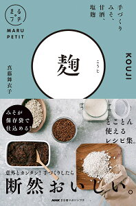 麹 手づくりみそ、甘酒、塩麹/真藤舞衣子/レシピ【1000円以上送料無料】