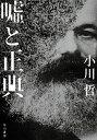 嘘と正典/小川哲【1000円以上送料無料】