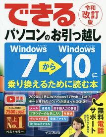 できるパソコンのお引っ越し Windows7からWindows10に乗り換えるために読む本/清水理史/できるシリーズ編集部【1000円以上送料無料】