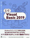 基礎Visual Basic 2019/羽山博【1000円以上送料無料】