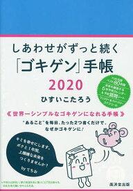 しあわせがずっと続く「ゴキゲン」手帳/ひすいこたろう【1000円以上送料無料】