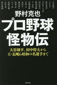 プロ野球怪物伝大谷翔平、田中将大から王・長嶋ら昭和の名選手まで