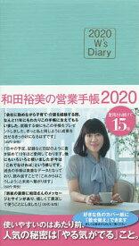 和田裕美の営業手帳 ブルー/和田裕美【1000円以上送料無料】