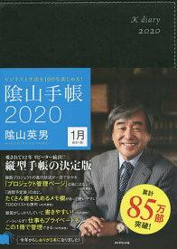 陰山手帳 黒/陰山英男【1000円以上送料無料】