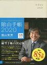 陰山手帳 アイボリー/陰山英男【1000円以上送料無料】