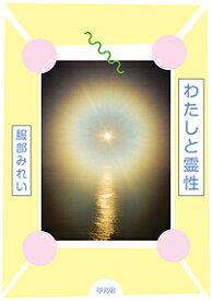 わたしと霊性/服部みれい【1000円以上送料無料】