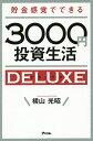 貯金感覚でできる3000円投資生活DELUXE/横山光昭【1000円以上送料無料】