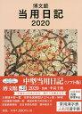 211.中型当用日記ソフト版【1000円以上送料無料】