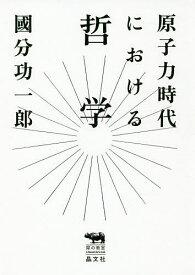 原子力時代における哲学/國分功一郎【1000円以上送料無料】
