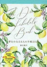 夢をかなえる人の手帳2020 blue/藤沢優月【1000円以上送料無料】