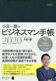 小宮一慶のビジネスマン手帳2020/小宮一慶【1000円以上送料無料】