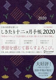 しきたり十二ヵ月手帳2020/飯倉晴武【1000円以上送料無料】