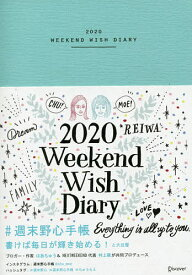 週末野心手帳2020 ベビーブルー/はあちゅう/村上萌【1000円以上送料無料】