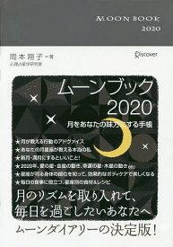 MOON BOOK2020/岡本翔子【1000円以上送料無料】