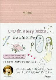 いい女.diary2020/いい女.bot【1000円以上送料無料】