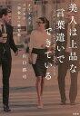 美人は上品な言葉遣いでできている オトナ女子のための「語彙力」練習帳/山口謠司【1000円以上送料無料】