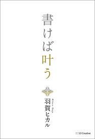 書けば叶う/羽賀ヒカル【1000円以上送料無料】