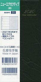 31.ニューエグゼクティブ【1000円以上送料無料】