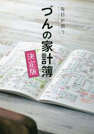 毎日が潤うづんの家計簿 決定版/づん【1000円以上送料無料】