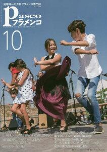 パセオフラメンコ 2019年10月号【1000円以上送料無料】