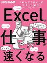 Excelで仕事がどんどん速くなる【1000円以上送料無料】