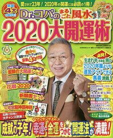 Dr.コパのまるごと風水2020大開運術/小林祥晃【1000円以上送料無料】