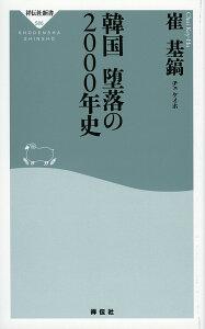 韓国堕落の2000年史/崔基鎬【1000円以上送料無料】