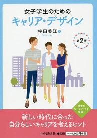 女子学生のためのキャリア・デザイン/宇田美江【1000円以上送料無料】