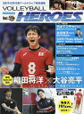 VOLLEYBALL HEROES Vol.1【1000円以上送料無料】