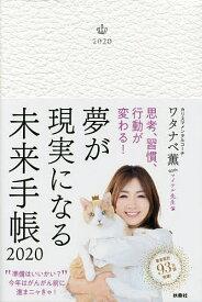 夢が現実になる未来手帳/ワタナベ薫【1000円以上送料無料】