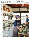 暮らしを楽しむ、台所。 料理と器と道具のおいしい関係【1000円以上送料無料】