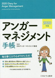 アンガーマネジメント手帳【1000円以上送料無料】