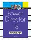 サイバーリンクPowerDirector 18動画編集入門 公認ガイドブック【1000円以上送料無料】