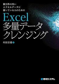 数万件の汚いエクセルデータに困っている人のためのExcel多量データクレンジング/村田吉徳【1000円以上送料無料】