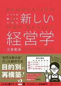 すべての働く人のための新しい経営学/三谷宏治【1000円以上送料無料】