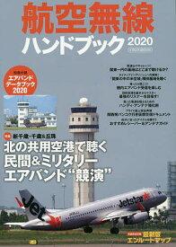 航空無線ハンドブック 2020【1000円以上送料無料】