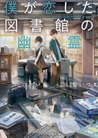 僕が恋した図書館の幽霊/聖いつき【1000円以上送料無料】