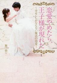 恋愛やめたら、王子様が現れた 幸せにしかならない魔法の恋愛/舞香【1000円以上送料無料】