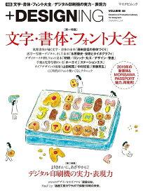 +DESIGNING VOLUME48【1000円以上送料無料】