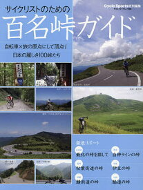 サイクリストのための百名峠ガイド 自転車×旅の原点にして頂点!【1000円以上送料無料】