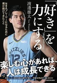 「好き」を力にする NBAプレーヤーになるために僕が続けてきたこと/渡邊雄太【1000円以上送料無料】