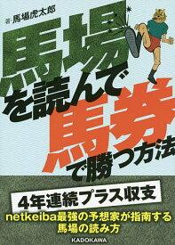馬場を読んで馬券で勝つ方法/馬場虎太郎【1000円以上送料無料】