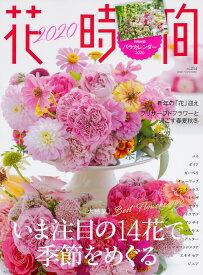 花時間 No.254(2020)【1000円以上送料無料】