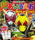 ゼロワン&ジオウ2大仮面ライダーあいうえおかけたよ!ブック【1000円以上送料無料】