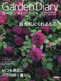ガーデンダイアリー バラと暮らす幸せ Vol.12【1000円以上送料無料】