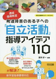 通級指導教室発達障害のある子への「自立活動」指導アイデア110/喜多好一【1000円以上送料無料】