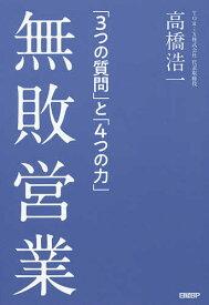無敗営業 「3つの質問」と「4つの力」/高橋浩一【1000円以上送料無料】